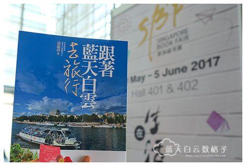 新加坡书展 Singapore Book Fair