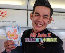 乘搭 Air Asia X 吉隆坡直飞中国武汉 – 探索湖北恩施大峡谷