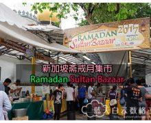 新加坡斋戒月集市 : Ramadan Sultan Bazaar