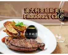 澳大利亚珀斯美食 : Fillaudeau's Café Restaurant & Pinelli Swan Valley