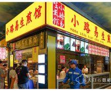 中国武汉美食 : 小路易生煎馆