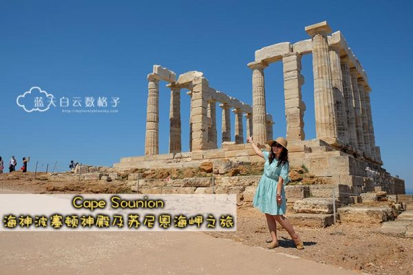 浪迹天涯海角 Cape Sounion
