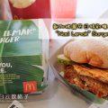麦当劳配合新加坡国庆日特别推出  Nasi Lemak Burger 椰浆饭汉堡