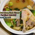 新加坡火锅街 : 胖胖鸡 Fat Bird –  猪肚鸡煲吃到满头大汗
