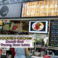 新加坡美食 : Mama's Kent Penang Asam Laksa – 非常槟城家乡味亚叁叻沙