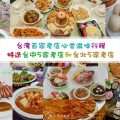台湾老店美食3天行程篇 – 特选台中5家老店和台北5家老店美食