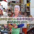 槟城峇东埔人从小吃到大的美食 @ 李福禄茶室(早市)