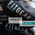 新崛起国际运动装品牌 FITGEAR™ 顶级品质,诚实价钱