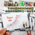 手绘地图明信片制作过程 – 出游前为旅程准备一份小手信