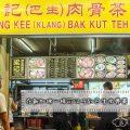 新加坡芽笼美食:梁记巴生肉骨茶 Leong Kee (Klang) Bak Kut Teh 在新加坡一样吃到巴生肉骨茶!