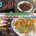 马来西亚各地道地美食尽在 Malaysia Boleh @ Jurong Point ( 槟城炒粿条值得排队等30分钟!)