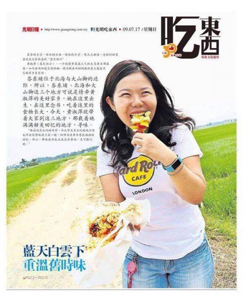 光明日报专访 - 吃东西