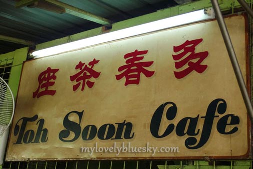 20090922_Toh_Soon_Cafe_0060
