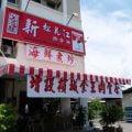 拉惹乌达:新松花江肉骨茶(如今:蓬莱海鲜饭店)