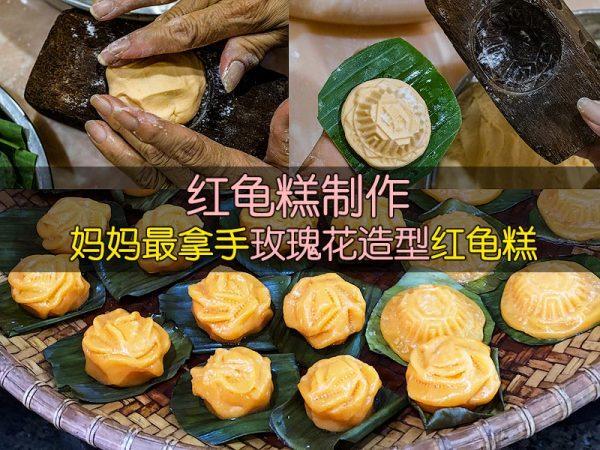 红龟糕制作