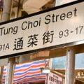 香港景点:女人街(通菜街)