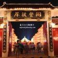 雪兰莪景点 : 佛光山东禅寺