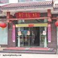 桂林美食:叙福楼