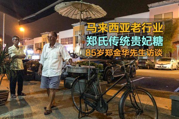 马来西亚老行业叮叮糖