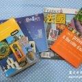 欧洲游旅游功课和参考资料篇