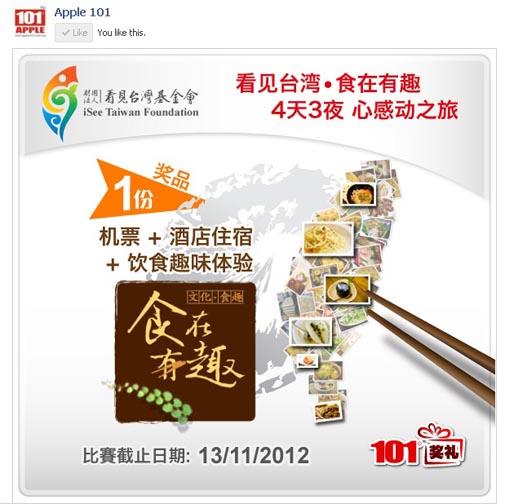看见台湾 ‧ 食在有趣 4天3夜心感动之旅