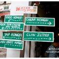 槟城旅游 : 14号生活馆