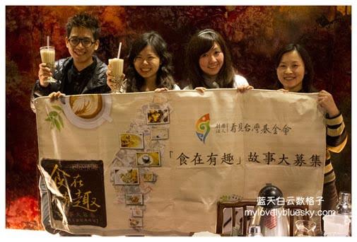 左起:Apple 101资深记者郑泓浚、我、春水堂总经理特助刘彦伶、看见台湾基金会经理庄爱玲