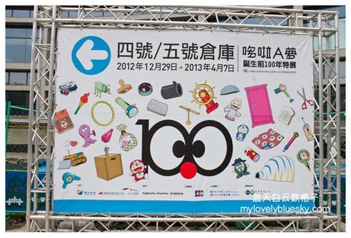 哆啦A夢诞生前100年特展