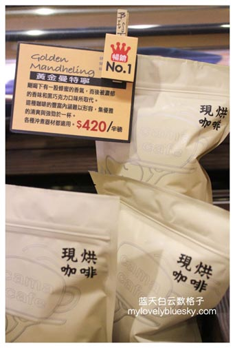 台湾台北购物篇:Cama现烘咖啡专门店