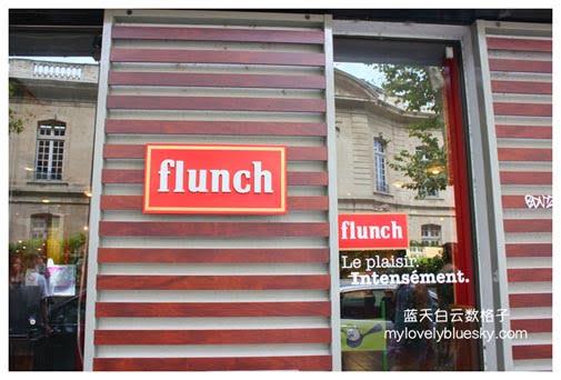 法国普罗旺斯美食:Flunch