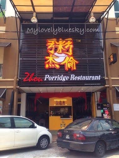 粥杰伦 Zhou Porridge Restaurant