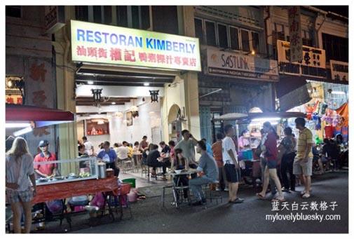 槟城美食:汕头街权记鸭粥粿汁专卖店