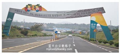 韩国济州岛旅游:租车自驾游
