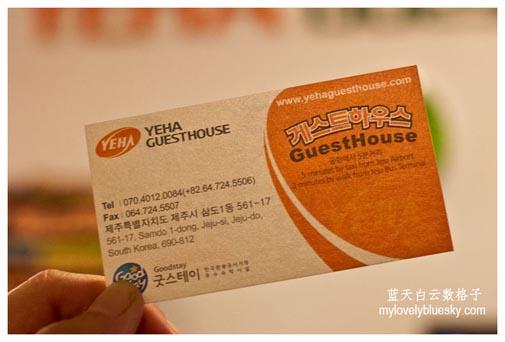 Yeha GuestHouse (椰哈青年旅舍)