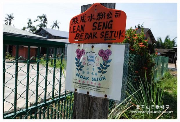 20140118_Balik-Pulau_0025
