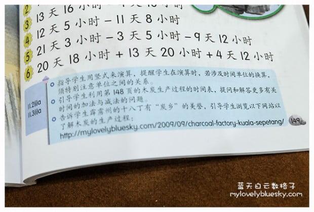 邀图于小学四年级数学课本