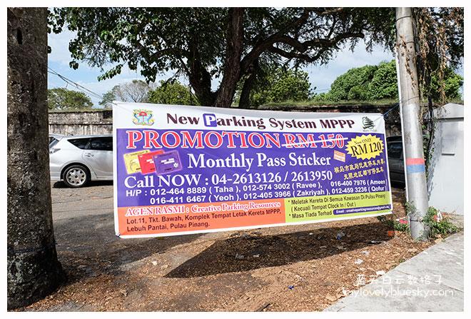 槟岛市议会停车固本制度 Sistem Kupon MPPP