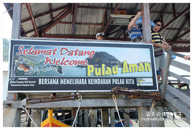 槟城旅游: 安曼岛 Pulau Aman