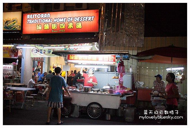 槟城美食:汕头街四果汤