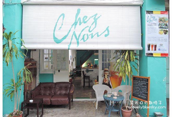 槟城美食:Chez Nous Cafe