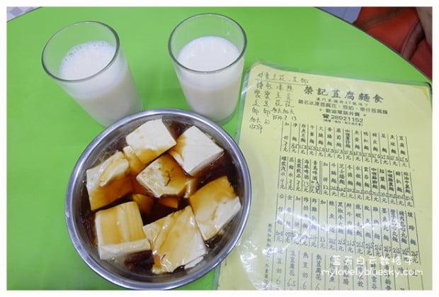 荣记豆腐面家