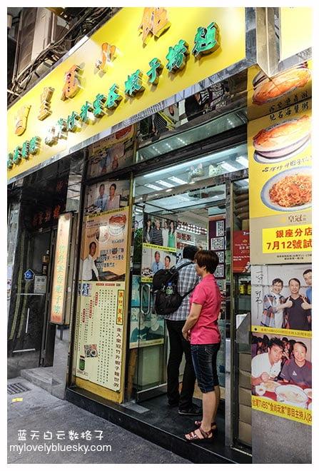 澳门美食:皇冠小馆