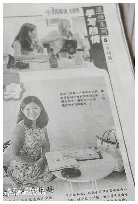 """上《东方日报》滚动系列""""手写热情"""""""