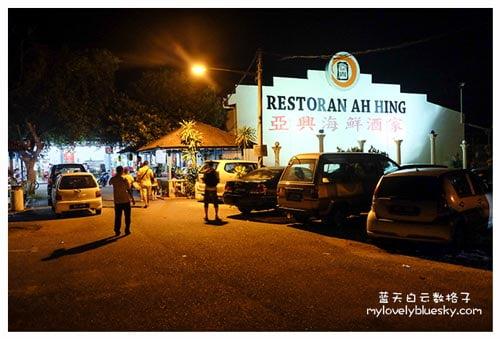 20140914_Perak-Pantai-Remis-Sitiawan-Pangkor_1243