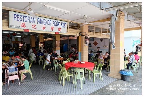 霹雳邦咯岛旅游: 福记海鲜餐馆