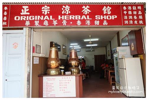 新加坡马里士他美食:正宗凉茶馆