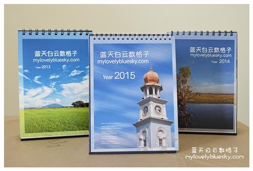 预购2015年《蓝天白云数格子》限时版风景桌历