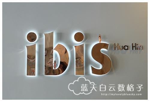 ibis 华欣酒店