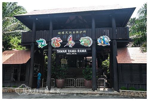 蝴蝶及爬虫保护所 Taman Rama-rama Melaka