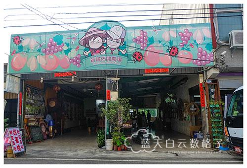 台中新社景点:新峰农场